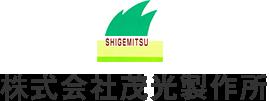 株式会社茂光製作所