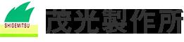 三次元測定機を使った高精度の旋盤加工、フライス加工、金属切削加工は、神奈川県相模原市の茂光製作所へお任せ下さい。